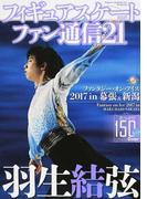 フィギュアスケートファン通信 21 羽生結弦ファンタジー・オン・アイス2017 (メディアックスMOOK)