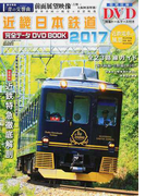 近畿日本鉄道完全データDVD BOOK 2017