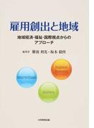 雇用創出と地域 地域経済・福祉・国際視点からのアプローチ