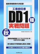 工事担任者DD1種実戦問題 2017秋
