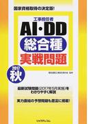 工事担任者AI・DD総合種実戦問題 2017秋