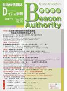 実践自治 ビーコンオーソリティー Vol.70(2017年夏号) 特集自治体の観光政策の現状と課題