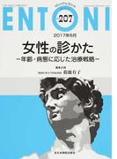 ENTONI Monthly Book No.207(2017年6月) 女性の診かた