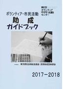 ボランティア・市民活動助成ガイドブック 2017−2018
