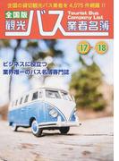 観光バス業者名簿 全国版 '17▷'18