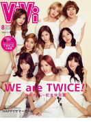 ViVi 2017年 8月号増刊 TWICEスペシャルエディション(ViVi)
