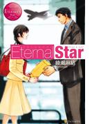 【全1-4セット】Eternal Star(エタニティブックス・赤)