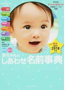 赤ちゃんのしあわせ名前事典 男の子女の子 最新 2017−2018年版