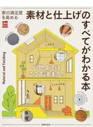 家の満足度を高める素材と仕上げのすべてがわかる本