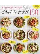 やせぐせがつくごちそうサラダ150 絶対やせたいなら、サラダにしよう。