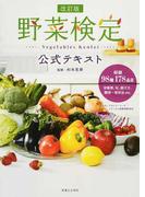 野菜検定公式テキスト 暮らしに役立つ野菜の図鑑 改訂版