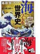 地政学で読み解く!海がつくった世界史