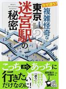 なぜ迷う?複雑怪奇な東京迷宮駅の秘密 (じっぴコンパクト新書)(じっぴコンパクト新書)