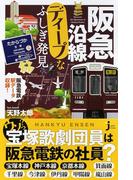阪急沿線ディープなふしぎ発見