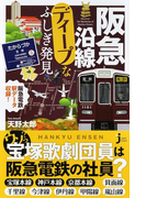 阪急沿線ディープなふしぎ発見 (じっぴコンパクト新書)(じっぴコンパクト新書)