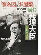 「家系図」と「お屋敷」で読み解く歴代総理大臣 昭和・平成篇
