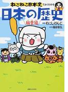 ねこねこ日本史でよくわかる日本の歴史 風雲編