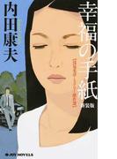 幸福の手紙 新装版 (JOY NOVELS 浅見光彦ミステリー傑作選)(ジョイ・ノベルス)