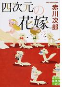 四次元の花嫁 (実業之日本社文庫)(実業之日本社文庫)