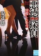 悪徳探偵 3 忖度したいの (実業之日本社文庫)(実業之日本社文庫)