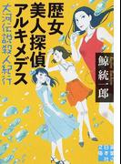 歴女美人探偵アルキメデス (実業之日本社文庫)(実業之日本社文庫)