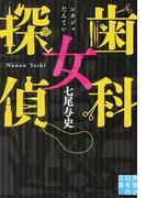 表参道デンタルクリニック (実業之日本社文庫)(実業之日本社文庫)