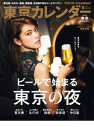 東京カレンダー 2017年 8月号