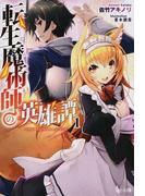 転生魔術師の英雄譚 (ヒーロー文庫) 3巻セット