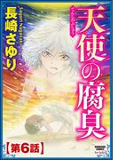 【6-10セット】天使の腐臭(分冊版)