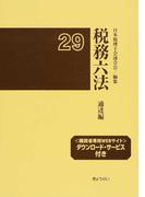 税務六法 通達編 平成29年版