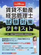 賃貸不動産経営管理士試験対策テキスト 平成29年度版