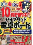10億円的中!!ハイブリッド電卓ボード