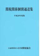 関税関係個別通達集 平成29年度版