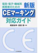 電気・電子・機械系実務者のためのCEマーキング対応ガイド 新版