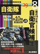自衛官採用試験問題解答集 平成29年版8 〈最近10か年〉自衛官候補生