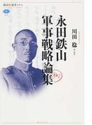 永田鉄山軍事戦略論集 (講談社選書メチエ)(講談社選書メチエ)