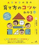 ADHDの子の育て方のコツがわかる本 (健康ライブラリー スペシャル)(健康ライブラリー)