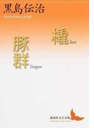 橇/豚群 (講談社文芸文庫)(講談社文芸文庫)