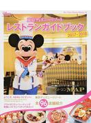 東京ディズニーリゾートレストランガイドブック 2017−2018