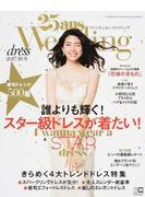 25ans Wedding ドレス2017秋冬 スター級ドレスが着たい!