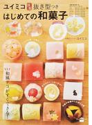 ユイミコ謹製抜き型つきはじめての和菓子 予約がとれない人気教室の新作レシピ×オリジナル抜き型6種