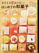 ユイミコ謹製抜き型つきはじめての和菓子 予約がとれない人気教室の新作レシピ×オリジナル抜き型6種 (講談社のお料理BOOK)