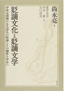 貶謫文化と貶謫文学 中唐元和期の五大詩人の貶謫とその創作を中心に