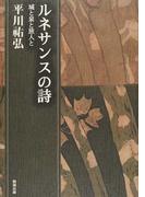 平川祐弘決定版著作集 第19巻 ルネサンスの詩