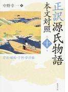 正訳源氏物語 本文対照 第10冊 浮舟・蜻蛉・手習・夢浮橋