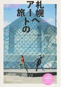 札幌へアートの旅 完全コンプリートガイド 札幌国際芸術祭2017公式ガイドブック