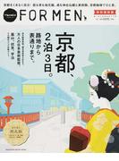 京都、2泊3日。 路地から表通りまで。 (MAGAZINE HOUSE MOOK)(マガジンハウスムック)