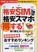 格安SIM&格安スマホ得する!乗り換えガイド ドコモ、au、ソフトバンクからの乗り換えを完全サポート! (MAGAZINE HOUSE MOOK)(マガジンハウスムック)