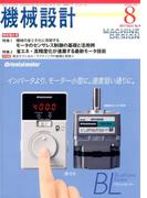機械設計 2017年 08月号 [雑誌]