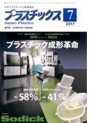プラスチックス 2017年 07月号 [雑誌]